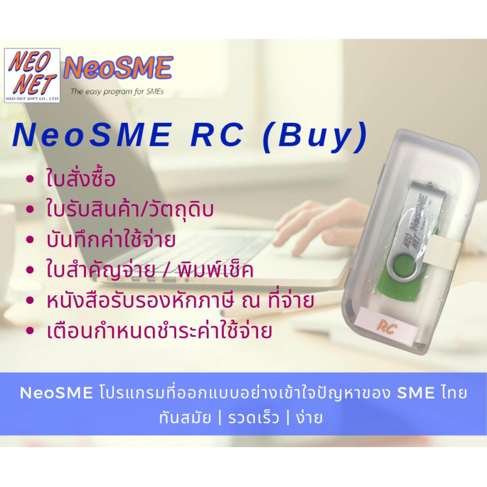 Neosme Rc โปรแกรมระบบซื้อและบันทึกค่าใช้จ่าย.