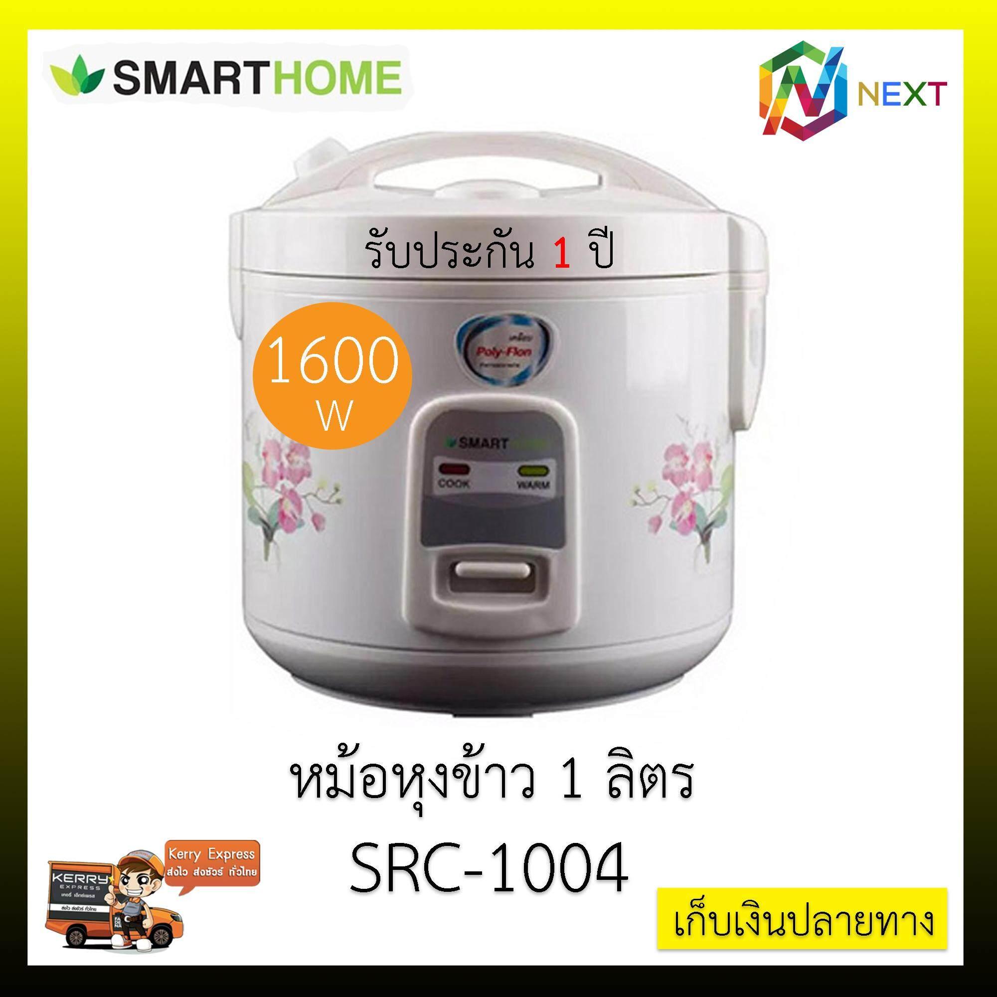 Smarthome หม้อหุงข้าว 1L รุ่น SRC-1004