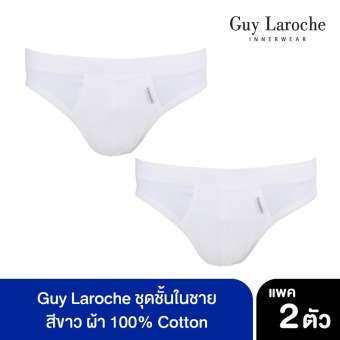 Guy Laroche ชุดชั้นในชาย (แพ็ค 2 ชิ้น ) สีขาว ผ้า 100% Cotton-