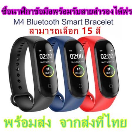 【ซื้อนาฬิกาแถมสาย1อัน】m4 Smart Watch Band นาฬิกาวัดชีพจร ความดัน ระดับออกซิเจนในเลือดนับก้าวsmartband M4 Fitness Tracker นาฬิกา ใส่วิ่ง นาฬิกาใส่วิ่งออกกําลังกาย นาฬิกาวัดชีพจร, นาฬิกาสมาร์ทวอทช์, ใส่วิ่ง, ปั่นจักรยาน, ออกกำลังกาย, ฟิตเนสโยคะ วัดการเต้น.