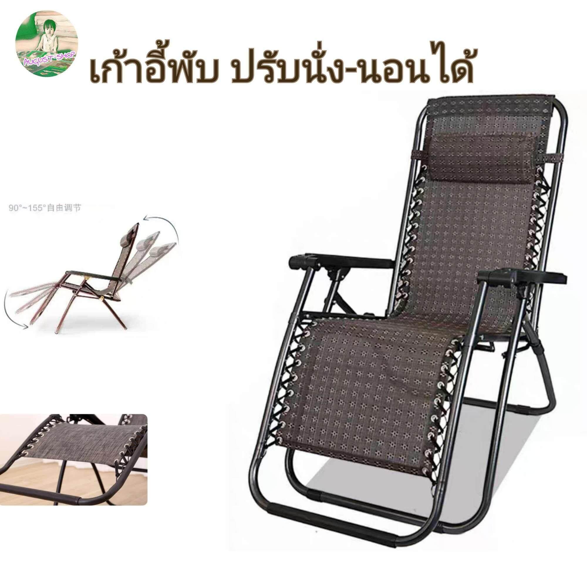เก้าอี้พับ ปรับนั่ง-นอนได้ By Softmat.