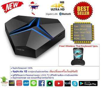 Android Smart TV Box Magicsee Iron+ plus Octa Core Cpu S912 RAM 3G ROM 32G UHD 4K Android Nougat 7.1.2 แถมฟรี Wireless Thai Keyboard-