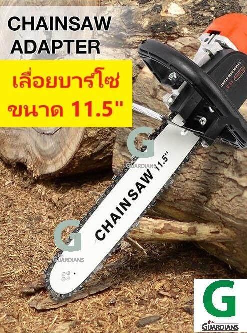 ชุดแปลงบาร์เลื่อยโซ่ยาว11.5 นิ้ว สำหรับหินเจียร(ลูกหมู)4 นิ้ว (electric Chain Saw Stand 11.5 ไม่มีหินเจียรให้) By G88.