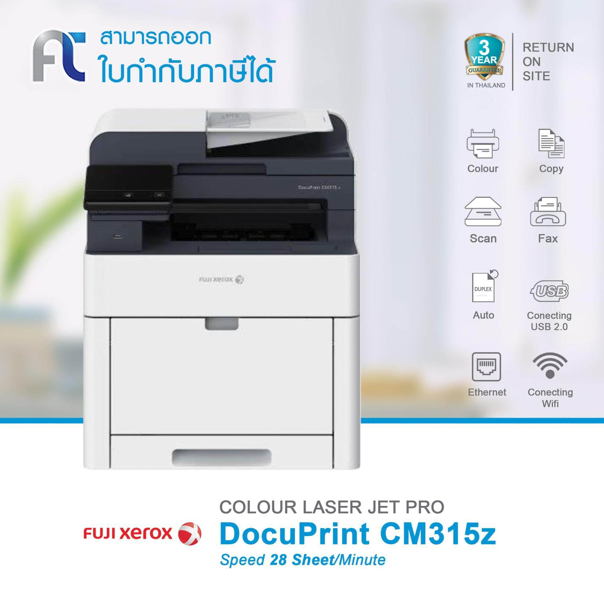 Warranty 3 Years Fuji Xerox Multifunction Color Printer รุ่น Docuprint Cm315z Wireless.