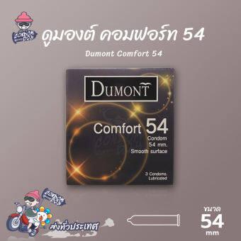 ถุงยางอนามัย 54 ดูมองต์ คอมฟอร์ท ถุงยาง Dumont Comfort ผิวเรียบ (1 กล่อง)