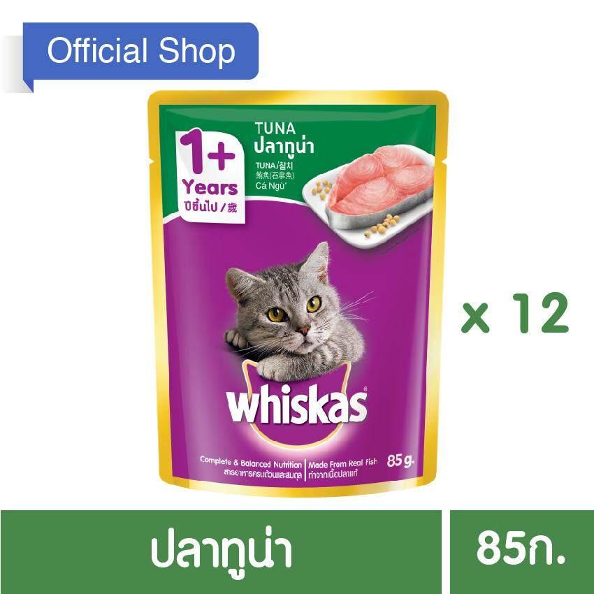 Whiskas® Cat Food Wet Pouch Tuna วิสกัส®อาหารแมวชนิดเปียก แบบเพาช์ ปลาทูน่า 85กรัม 12 ซอง By Lazada Retail Whiskas.