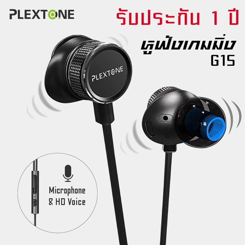 หูฟังเกมมิ่ง หูฟังมือถือ Plextone รุ่น G15 In-Ear Earphone 3.5 Mm แยกเสียงได้ พร้อมไมค์ เสียงชัด เล่นเกมได้ยินชัดเจน คุยได้เล่นเกมมือถือ Pubg Rov Freefire เบสเเน่น แยกเสียงได้ พร้อมกล่องอย่างดี รุ่นฮิต ขายดี ของใหม่ 2019 ของแท้ รับประกัน 1 ปี.