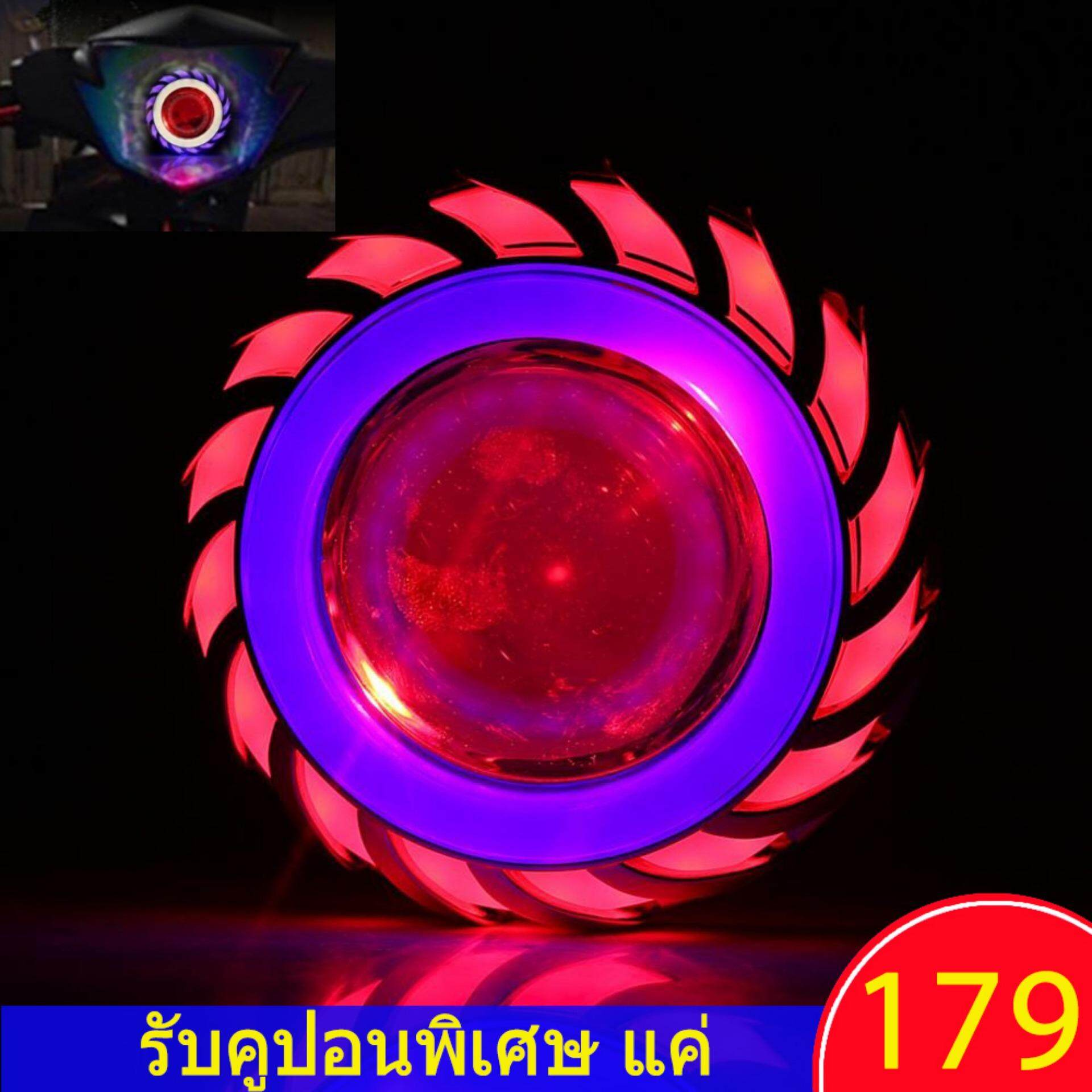 【ครบ 199บาท ลด 20บาท】จำกัดเวลา!!! ไฟหน้า Led รถมอเตอร์ไซค์พร้อมดวงตาแองเจิลและปีศาจ หัวโคมไฟพายุหมุน (สีน้ำเงินและสีแดง) By Qilu.