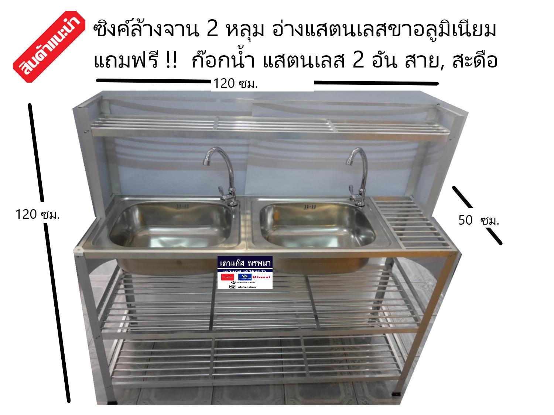 ซิงค์ล้างจาน 2 หลุม ข้างพักจาน อ่างล้างจานอลูมีเนียม 2หลุม 3ชั้น หน้าสแตนเลส มีข้าง ต่อบน ข้างอลูมิเนียม แถมฟรีก๊อกStainless2ตัว มูลค่า 690
