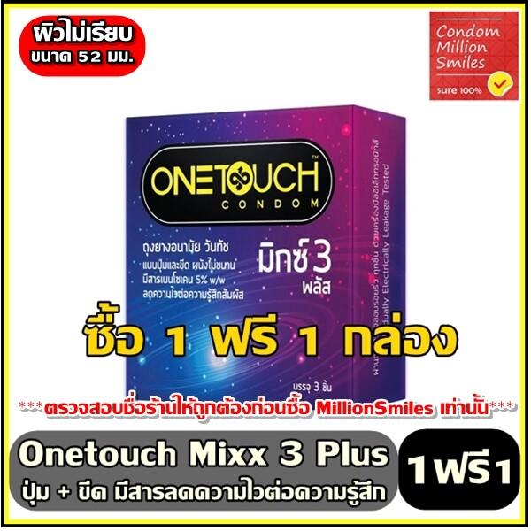 Onetouch Mixx 3 Plus ถุงยางอนามัย วันทัช มิกซ์3 พลัส ผิวไม่เรียบ แบบขีดและปุ่ม ขนาด 52 มม. ++ ซื้อ 1 ฟรี 1 กล่อง ++.
