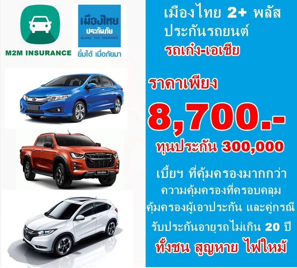 ประกันภัย ประกันภัยรถยนต์ เมืองไทยประเภท 2+ พลัส (รถเก๋ง เอเชีย กระบะ4ประตู) ทุนประกัน 300,000 เบี้ยถูก คุ้มครองจริงทันที 1 ปี