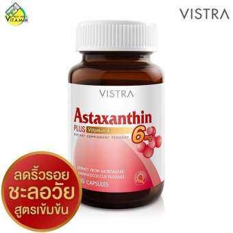 Vistra Astaxanthin 6 mg. Plus Vitamin E [30 แคปซูล] สูตรเข้มข้น