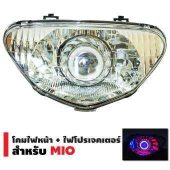 โคมไฟหน้า+ไฟโปรเจกเตอร์ นกฮูก สำหรับ MIO-