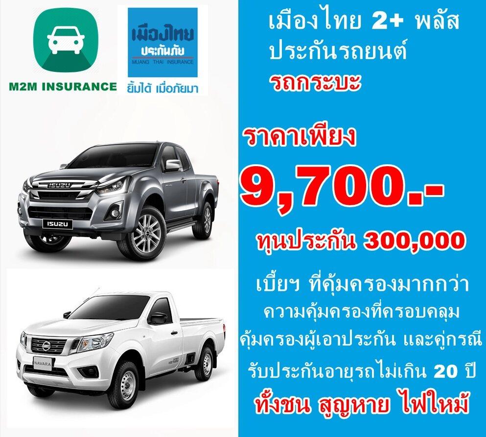 ประกันภัย ประกันภัยรถยนต์ เมืองไทยประเภท 2+ พลัส (รถกระบะ) ทุนประกัน 300,000 เบี้ยถูก คุ้มครองจริงทันที 1 ปี