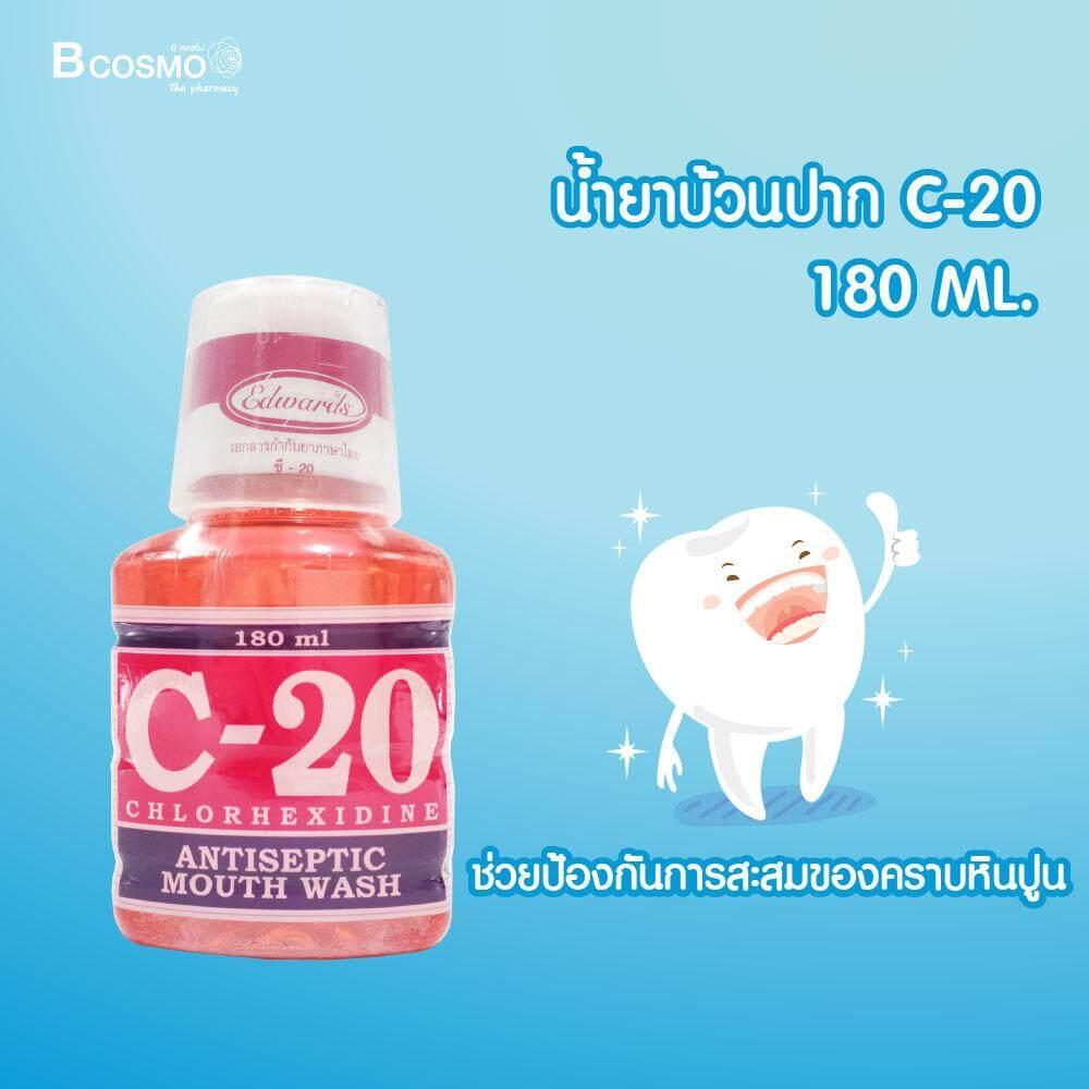 น้ำยาบ้วนปาก C-20 MOUTH WASH 180 ML. ช่วยรักษาเชื้อราในช่องปาก ช่วยป้องกันการสะสมของคราบหินปูน / Bcosmo The Pharmacy