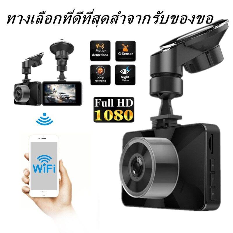 350 Wifi Car Camera กล้องติดรถยนต์ กลางคืนสว่างที่สุด Super Night Vision ยิ่งมืด ยิ่งสว่าง ดูภาพวีดีโอบนมือถือ ผ่าน App Android / Ios บอดี้โลหะ จอใหญ่ 3.0นิ้ว Fhd 1080p Wifi-มีคลิปวีดีโอในซอยมืดเปรียบเทียบกับรุ่นอื่นให้ด.