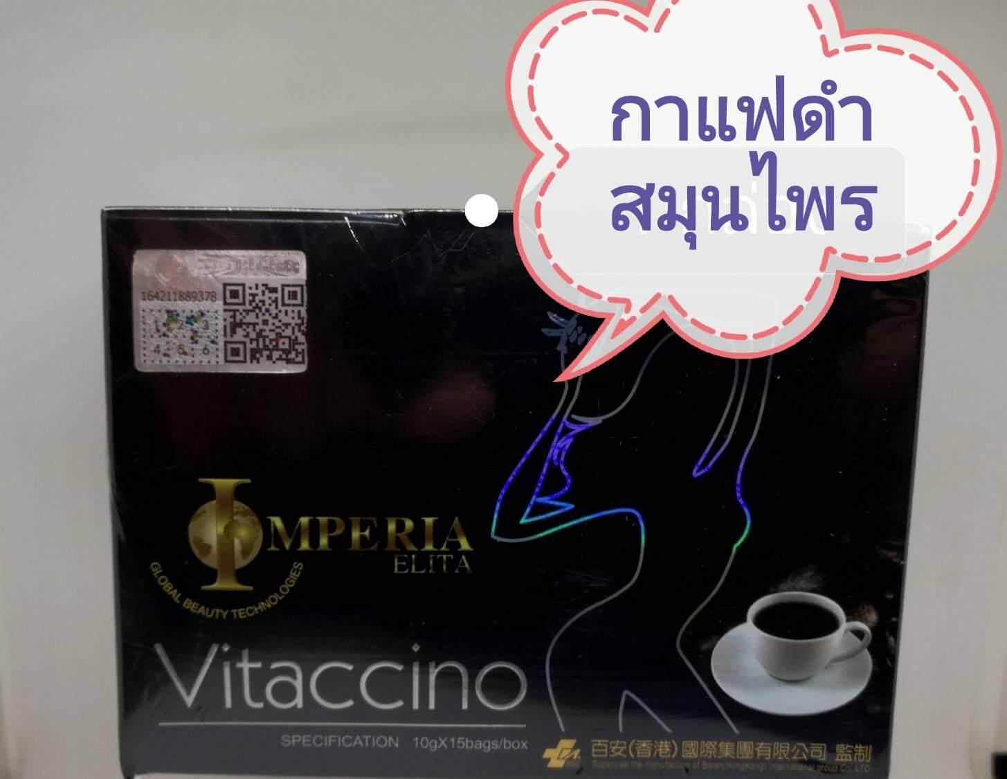 กาแฟ (ดำสั้น) ลดน้ำหนัก ไวแทคชิโน อีริต้า ตราบาร์โค๊ด สูตร 2 ดื้อยา เพิ่มถั่วขาวอิ่มเร็วเผาพลาญดีขึ้น (1กล่อง/15 ซอง).