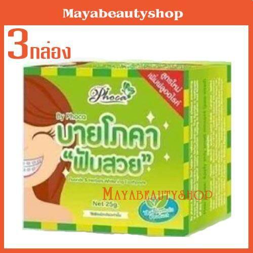 By Phoca ยาสีฟันสมุนไพรบายโภคา สูตรใหม่เพิ่มฟลูออไรด์ 3กล่อง (25g/กล่อง )