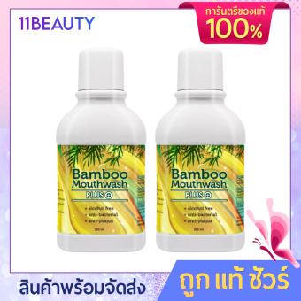 Bamboo Mouthwash Plus แบมบู เม้าท์วอช พลัส 300 ml. (2 ขวด)