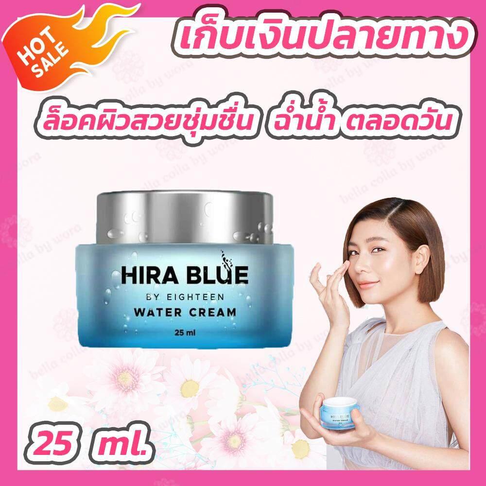 ไฮร่าบลู Hira Blue ของแท้ [25 ml.] [1 ชิ้น] [ไม่มีแถม] ครีมไฮร่าบลู ครีมกุ๊บกิ๊บ ครีมลดริ้วรอย ผิวชุ่มชื่น ครีมบำรุงผิวหน้า ครีมทาหน้า