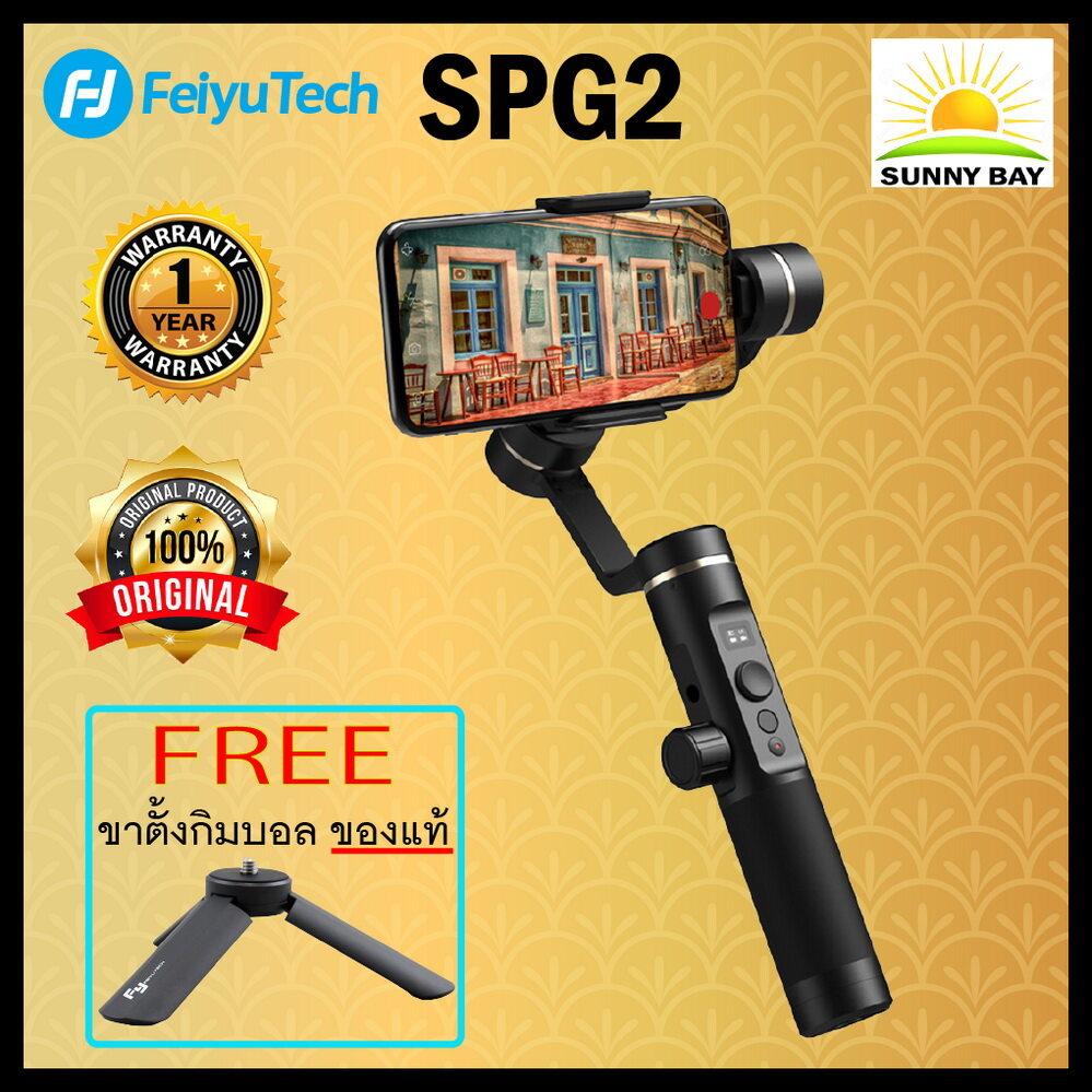 Feiyutech Spg2 ไม้กันสั่น 3 แกน กันน้ำ สำหรับมือถือ Smartphone (รับประกัน 1 ปี).