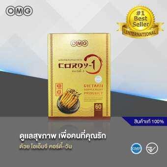 ถั่งเช่าทิเบตแคปซูล OMG Cordy-1 บรรจุ 60 แคปซูล ( ถั่งเช่าทิเบต 850 มก. ) ลดเบาหวาน น้ำตาล ความดัน ไขมัน เพิ่มภูมิคุ้มกัน แก้หอบหืด-