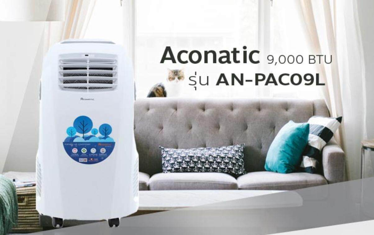Air conditioner แอร์เคลื่อนที่ Aconatic ลดล้างสต๊อก 9,000 BTU รับประกันศูนย์ 1 ปี AN-PAC09L