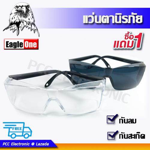 แว่นตากันลม กันสะเก็ด Eagle One Safety Glasses.