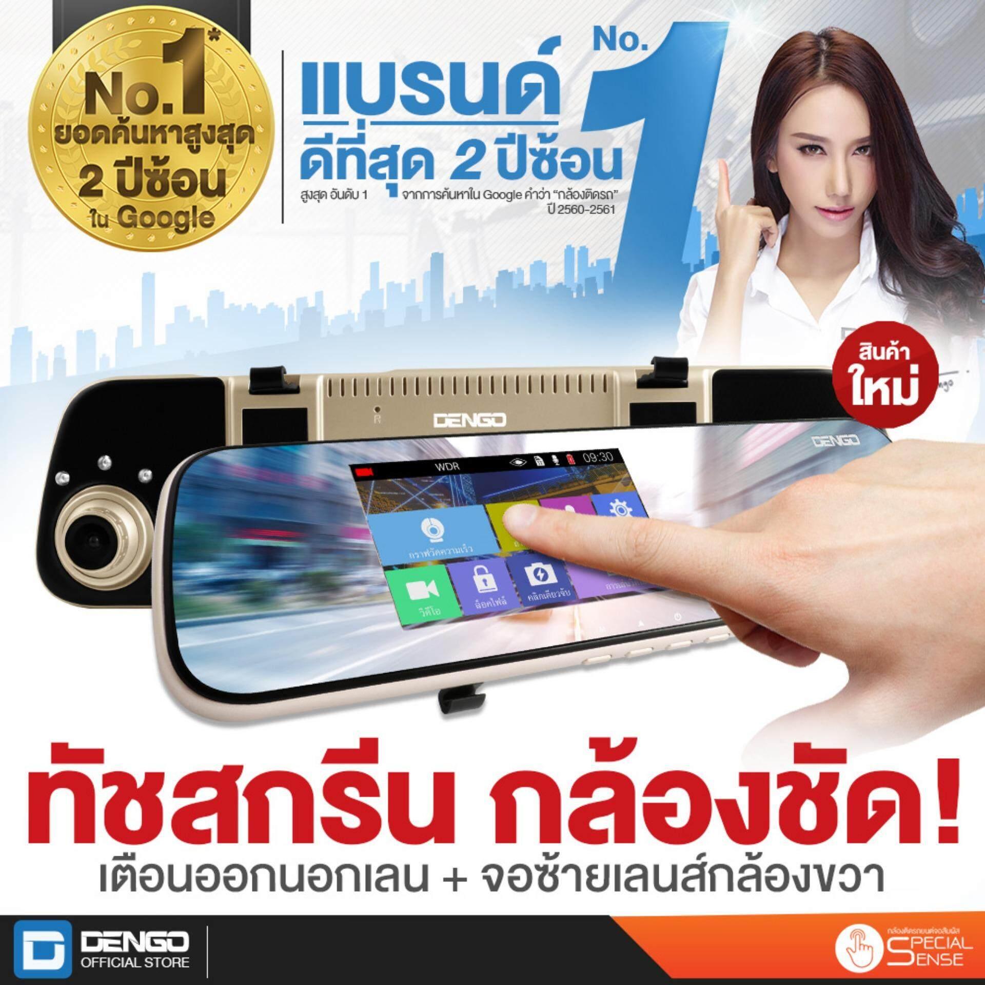 Dengo Special Sense (gold) คุ้มกว่า! กับนวัตกรรมใหม่ล่าสุด เจ้าแรก เจ้าเดียวในไทย จอระบบสัมผัส กระจกสีขาว จอด้านซ้าย เลนกล้องด้านขวา พร้อมอินฟาเรดมากสุดถึง 5 ดวง By First One International.