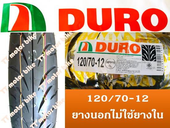 ยางนอก 120/70-12 Duro ไม่่ใช้ยางใน Hf918tl ยี่ห้อ ดูโร่ สำหรับรถ Msx,ksr Demon.