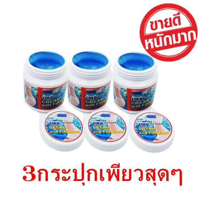 (ส่งฟรี) Beelle Cold Firming #เฟิร์มมิ่ง ครีมเย็น สลายเซลลูไลท์ ลดการเกิดไขมันและลดการสะสมของไขมัน (450g. x 3กระปุก ) เจล เย็น สลาย ไขมัน Skin Tightening and Firming Products Helps break down cellulite cream