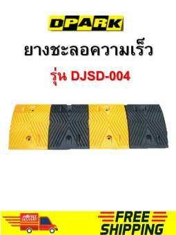 ยางชะลอความเร็ว Dpark รุ่น DJSD-004