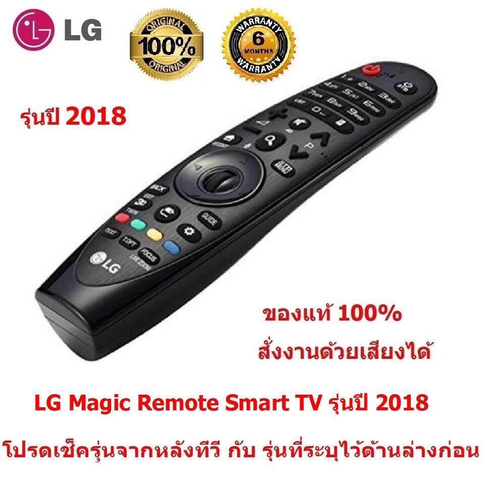Lg  Magic Remote  รุ่นปี 2018  (มีรุ่นระบุไว้ด้านล่าง โปรดเช็ครุ่นจากหลังทีวี คู่มือ หรือ กล่องใส่ทีวี ก่อนสั่งซื้อ) Smart Tv  รีโมท Lg  ของแท้ 100%  Original  Lg Remote ใช้ได้กับ สมาร์ททีวี Lcd, Led  สั่งงานด้วยเสียงได้  แถมฟรี พัดลม Usb มูลค่า 99 !!!.