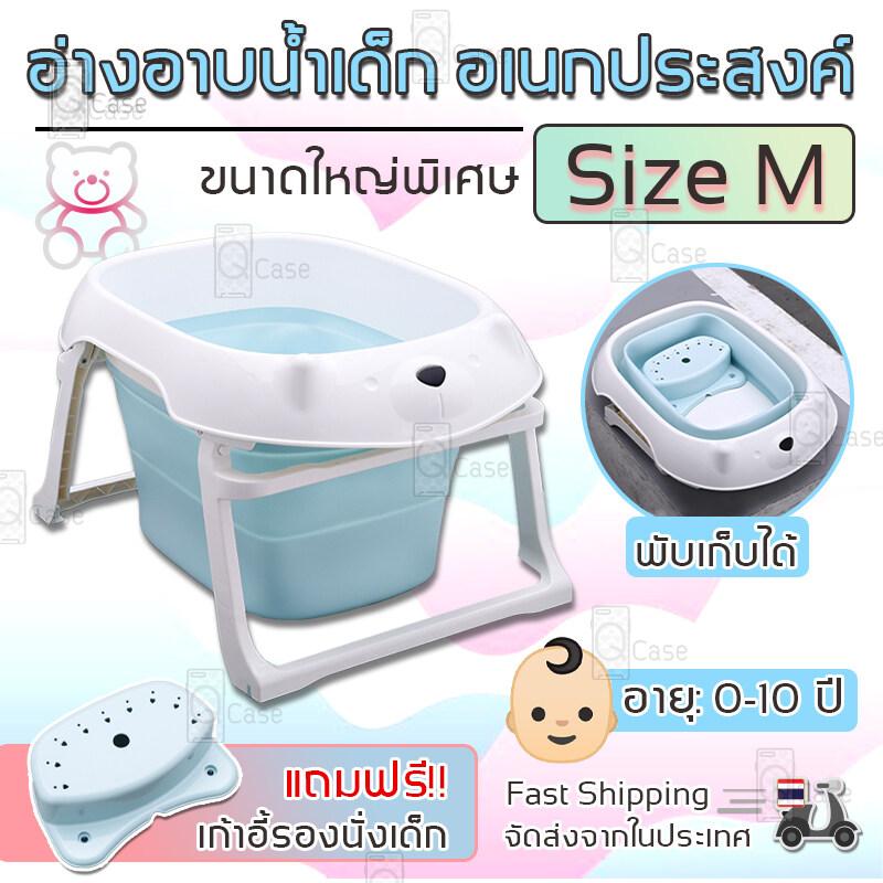 โปรโมชั่น Qcase - อ่าง อ่างอาบน้ำ อ่างอาบน้ำเด็ก ขนาด ใหญ่พิเศษ พับเก็บได้ ประหยัดเนื้อที่ Free!! เก้าอีัที่รองนั่งสำหรับ เด็กน้อย เด็กอ่อน ปลอดภัยต่อลูกน้อย - Baby Foldable Bathing Tub Portable Shower Basin for Baby, Newborn