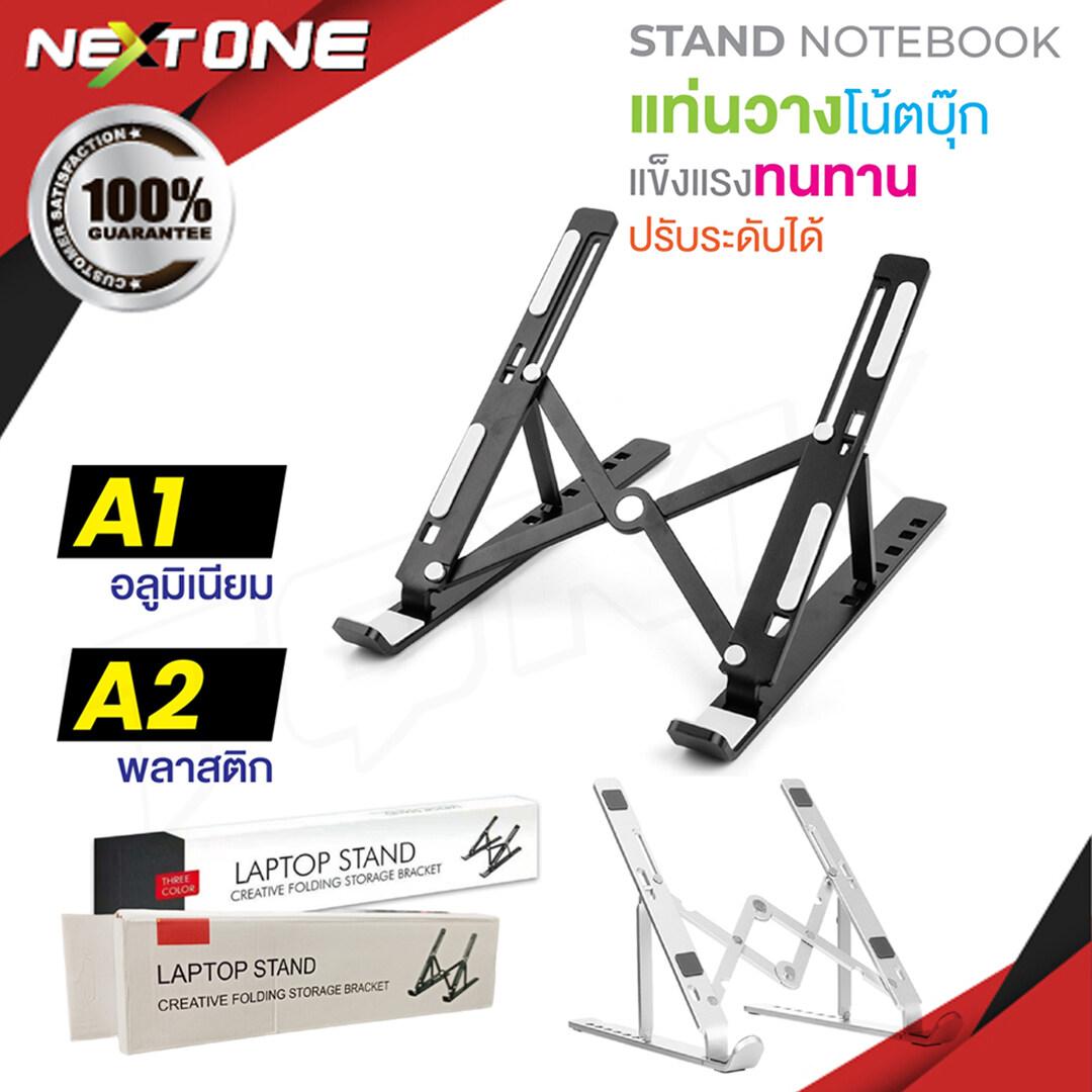 Stand Notebook แท่นวางโน๊ตบุ๊ค รุ่น A1 / A2 ขาตั้งแล็ปท็อป ที่รองโน๊ตบุ๊ค มีทั้งอลูมินัมอัลลอย และ พลาสติก แข็งแรง ทนทาน Nextone.