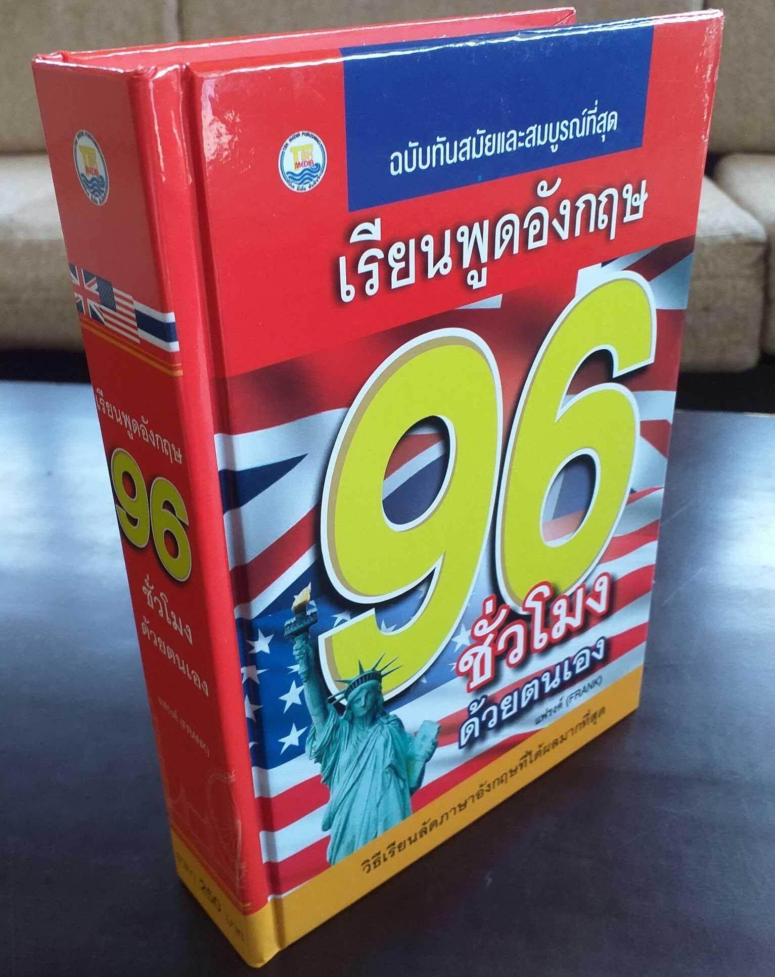 เรียนพูดอังกฤษ 96 ชั่วโมงด้วยตนเอง By Thaiqualitybooks