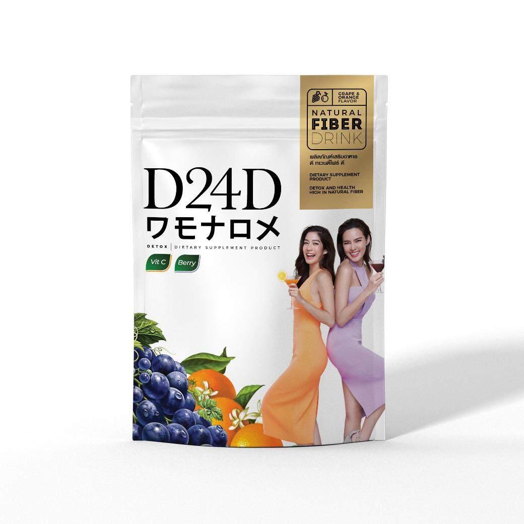 D24 Detox 1 Pack ไฟเบอร์ Detox สายเฮลตี้เพื่อสุขภาพที่ดี ช่วยให้ระบบขับถ่ายดี ด้วยส่วนผสมพรีเมียมไฟเบอร์ By D24 Online Store.