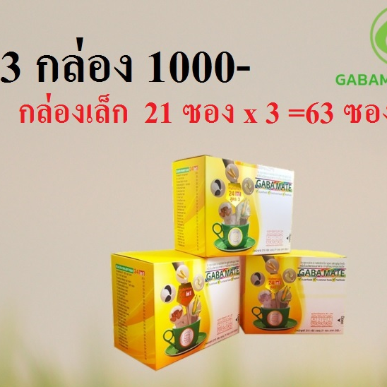 กาบาเมท Gabamate เครื่องดื่มข้าวเพาะงอก ธัญพืชเพาะงอก 24 ชนิด สำหรับคนรักษาสุขภาพ (เจ) **3กล่องเล็ก 63 ซอง**.