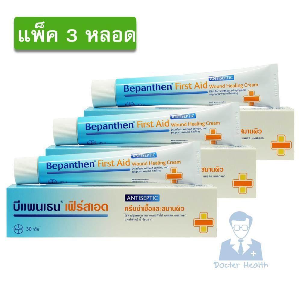 บีแพนเธนเฟิร์สเอด 30 กรัม (แพ็ค 3หลอด) By Docter Health.