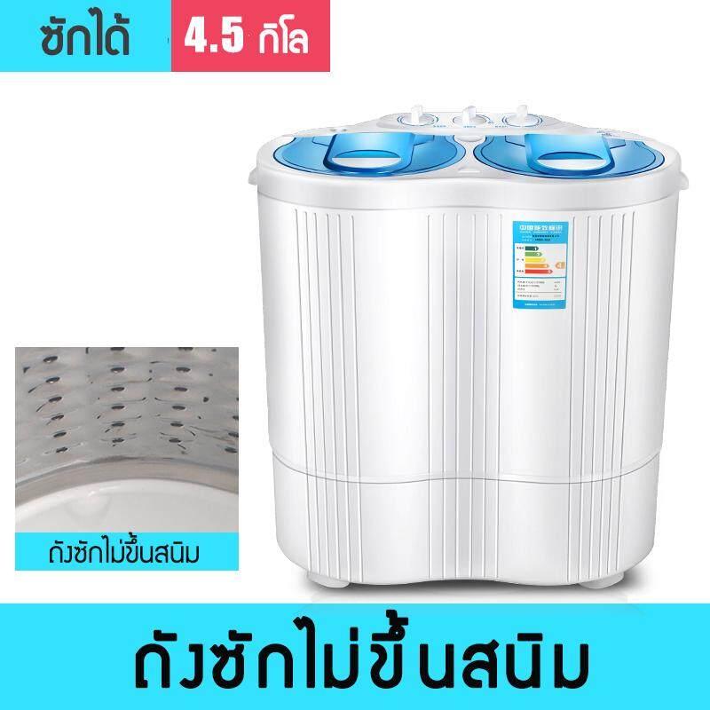 เครื่องซักผ้าสองถัง เครื่องซักผ้า 2 ถัง ความจุ 4.5 กก. Mini Washing Machine เครื่องซักผ้า ฟังก์ชั่น 2in1 ซักและปั่นแห้งในตัวเดียวกัน ประหยัดน้ำและพลังงาน Beauti House.