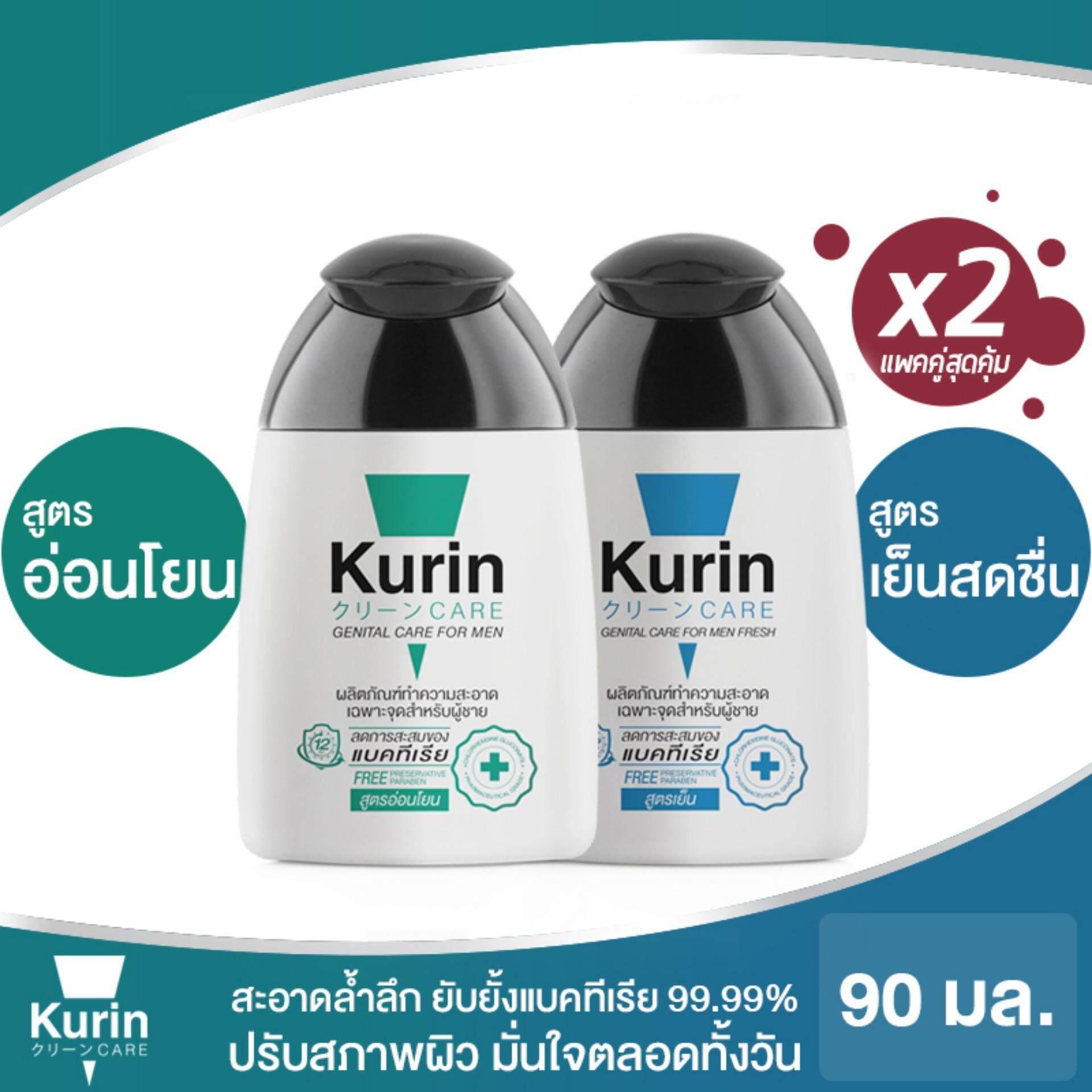 ขายดีที่สุด!! จับคู่สุดคุ้ม คูริน สูตรเย็นและสูตรอ่อนโยน! เจลทำความสะอาด จุดซ่อนเร้นชาย สบู่ล้างน้องชาย ทำความสะอาดน้องชาย (90 Ml.+ 90 Ml.) By Cloverplusthailand.