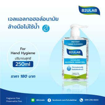 เจลแอลกอฮอล์ล้างมือ B2ULab Alcohol Hand Gel หัวปั๊ม ขนาด 250ml-