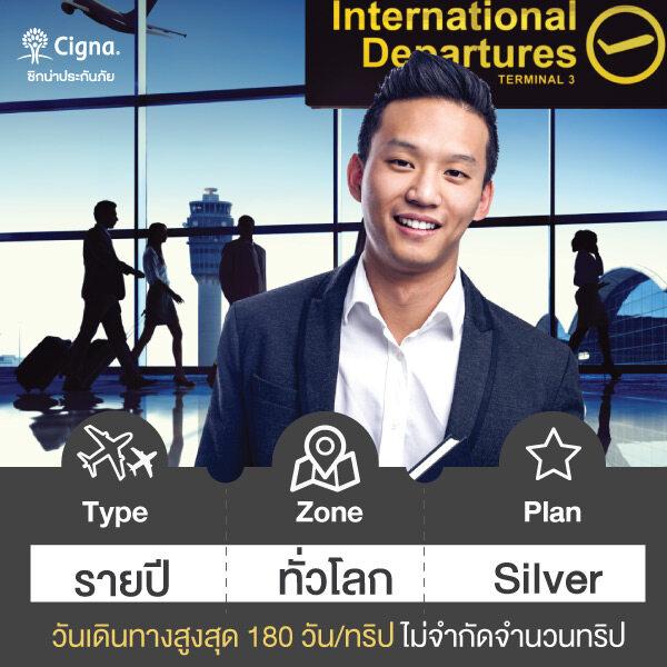 ประกันเดินทางต่างประเทศรายปี Wordwide แผน Silver (วันเดินทาง 180 วันต่อทริป) ไม่จำกัดจำนวนครั้งการเดินทาง