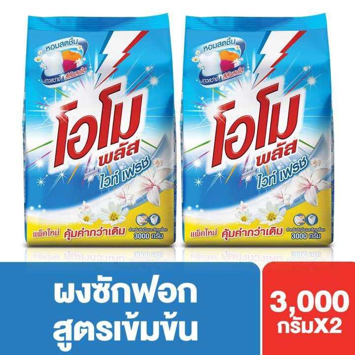 Omo Plus White Fresh Washing Powder 3000 g / โอโมพลัส ไวท์เฟรช สูตรเข้มข้น ผงซักฟอก 3,000 กรัม x2