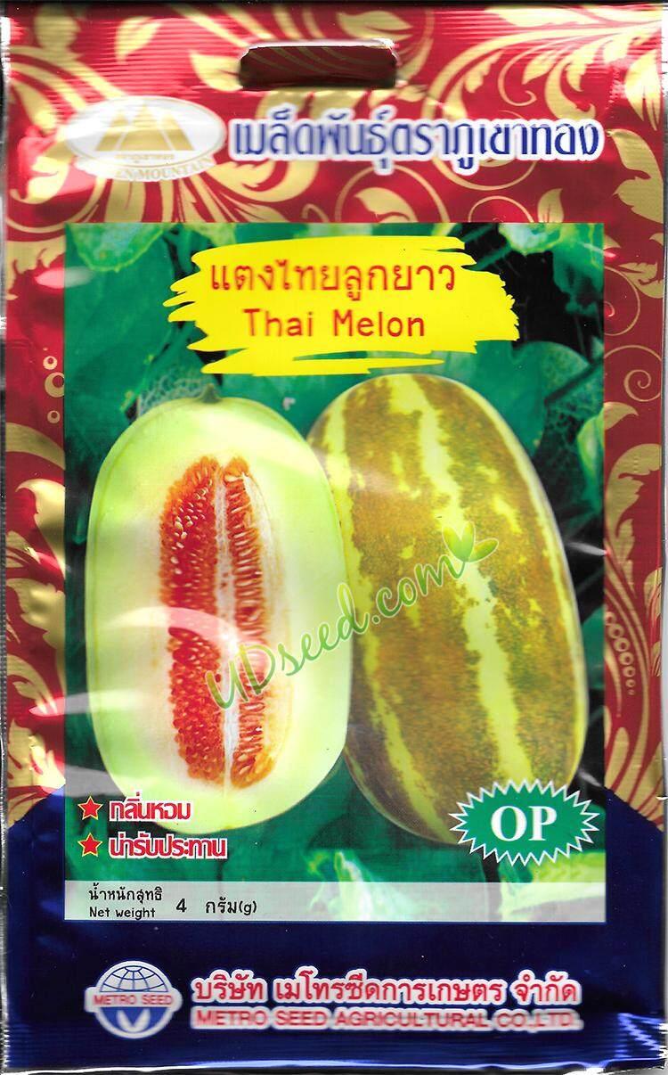 เมล็ดแตงไทยลูกยาว (Thai Melon) เมล็ดพันธุ์ เมล็ดพันธุ์ผัก เมล็ดพันธุ์พืช ผักสวนครัว ตราภูเขาทอง