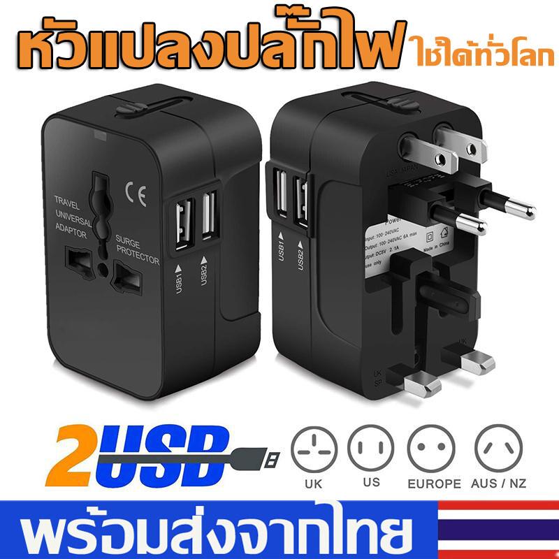 หัวแปลงปลั๊กไฟ ใช้ได้ทั่วโลก International Travel Adapter 2 Usb Ports อะแดปเตอร์การเดินทาง Universal Worldwide Adapters B29.