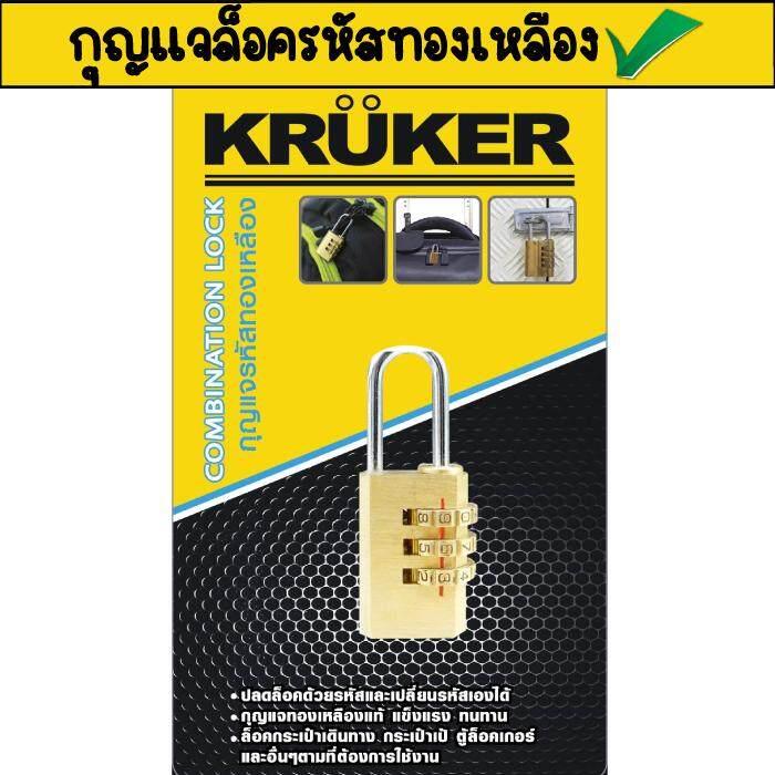 Kruker กุญแจรหัสทองเหลือง กุญแจล็อคกระเป๋า กุญแจล็อคใช้รหัส ส่งฟรี มีบริการเก็บเงินปลายทาง.