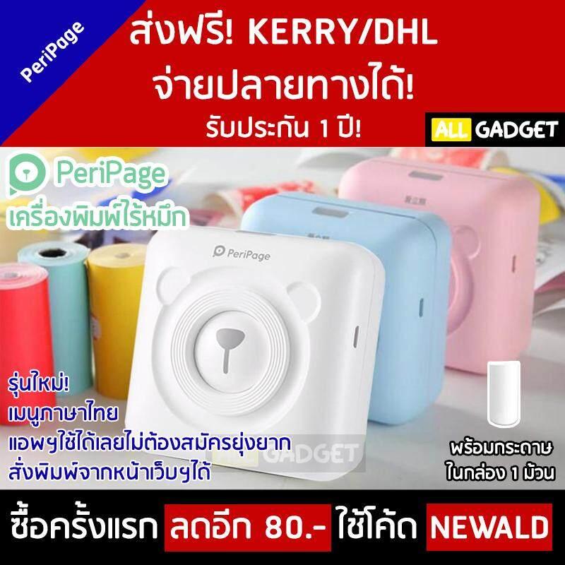 Peripage/เครื่องพิมพ์/เครื่องปริ้น/printer/thermal Printer By All Gadget Co. Ltd..