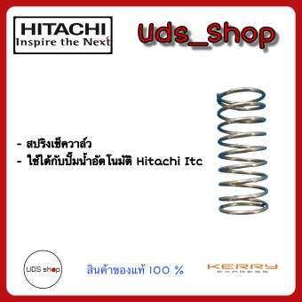 อะไหล่ปั๊มน้ำ สปริงเช็ควาล์ว Hitachi Itc