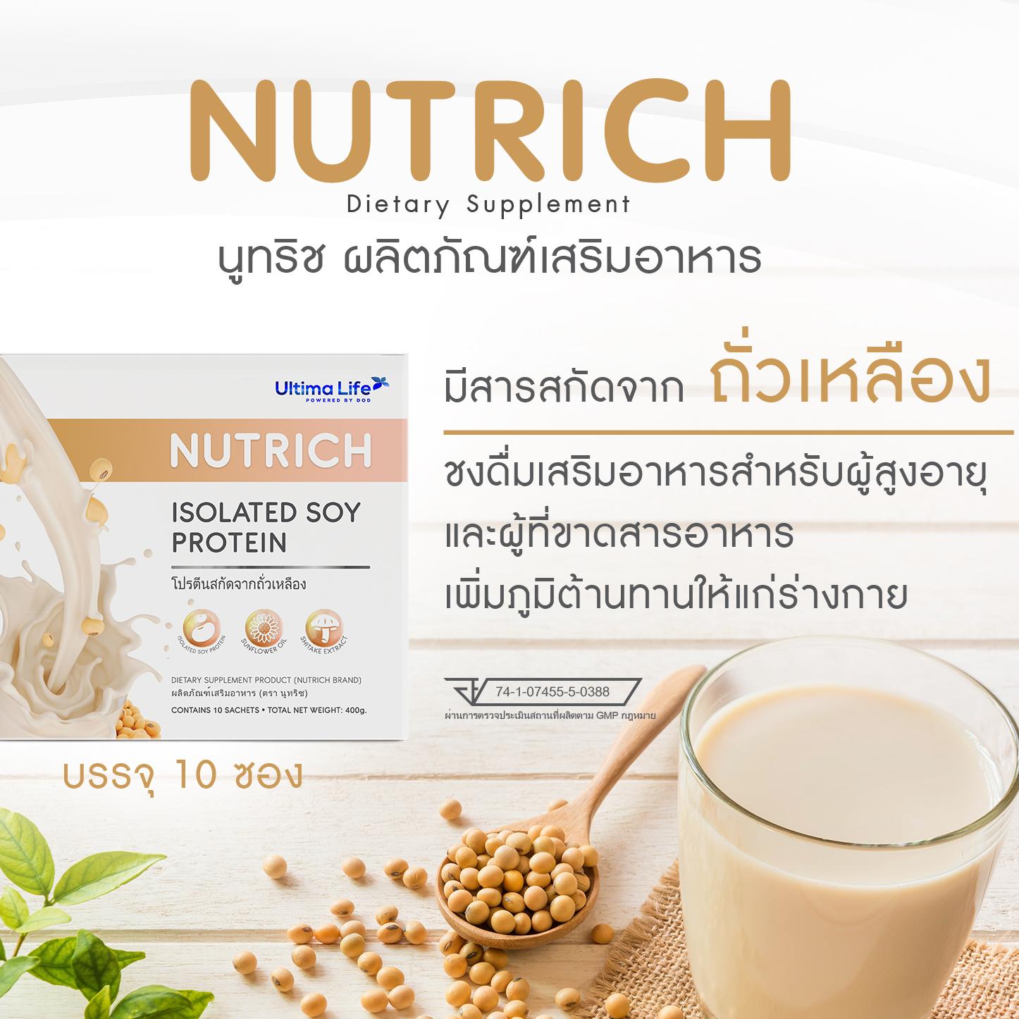 Nutrich (นูทริช) ชงดื่มเสริมอาหารสําหรับผู้สูงอายุ ขาดสารอาหาร เพิ่มภูมิต้านทาน ผู้สูงอายุ ทานอาหารไม่ค่อยได้ ผู้ที่ป่วยง่าย ต้องการเสริมสร้างระบบภูมิคุ้มกัน เป็นหวัดบ่อย แพ้อากาศ เป็นภูมิแพ้ผู้ที่เข้ารับการบําบัดรักษามะเร็งด้วยวิธีผ่าตัด ยาเคมี ฉายแสง.